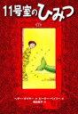 繪本, 幼兒書籍, 圖鑑 - 11号室のひみつ / 原タイトル:THE FISH IN ROOM 11 (おはなしメリーゴーラウンド)[本/雑誌] (児童書) / ヘザー・ダイヤー ピーター・ベイリー 相良倫子