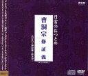 日常のおつとめ 曹洞宗 修証儀 DVD (経典+DVD) (単行本・ムック) / 日本佛教普及会企画