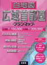 白地図 広域首都圏 プランマップ[本/雑誌] (単行本・ムック) / ぶよう堂