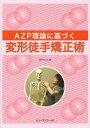 AZP理論に基づく変形徒手矯正術 (単行本・ムック) / 西村久代/著