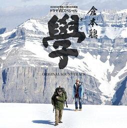 WOWOW開局20周年記念番組 ドラマWスペシャル 倉本聰「學」ORIGINAL SOUNDTRACK / TVサントラ