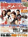 韓国ドラマDVD&ブルーレイパーフェクト・カタログ 2011 (エンターブレインムック) (単行本・ムック) / エンターブレイン