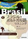 ブラジル・ポルトガル語リスニング (単行本・ムック) / 浜岡究/著 アンドレア・ヴァレスカ・ロペス・モンテイロ/著