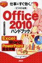 仕事にすぐ効く!ビジネス必携Office 2010ハンドブック Excel・Word・PowerPoint完全攻略 (すぐわかるポケット!) (単行本・ムック) / アスキードットPC編集部/編