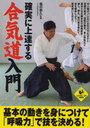 確実に上達する合気道入門 (LEVEL UP BOOK) (単行本・ムック) / 塩田泰久