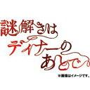 【送料無料選択可!】【初回仕様あり!】謎解きはディナーのあとで BD-BOX [Blu-ray] / TVドラマ