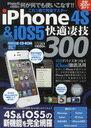 iPhone4S & iOS5快適凄技300 これ1冊で完全マスター (EIWA MOOK らくらく講座シリーズ) (単行本・ムック) / 英和出版社