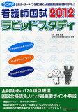 【選択可!】看護師国試ラピッドスタディ 2012 (単行本・ムック) / 法橋尚宏/編著