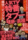 人気TV特番タブー疑惑の真相 ビッグダディ家の謎完全暴露!! (ナッ・・・