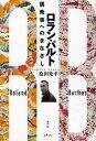 ロラン・バルト 偶発事へのまなざし (水声文庫) (単行本・ムック) / 桑田光平/著