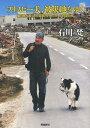 フリスビー犬 被災地をゆく 東日本大震災 写真家と空飛ぶ犬 60日間の旅 (単行本 ムック) / 石川梵/著
