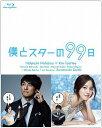 僕とスターの99日 Blu-ray BOX [Blu-ray] / TVドラマ
