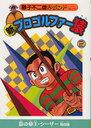樂天商城 - 新プロゴルファー猿 2 (藤子不二雄Aランド Vol.135) (コミックス) / 藤子不二雄A/著