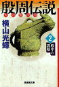 殷周伝説 太公望伝奇 2 (潮漫画文庫)[本/雑誌] (まんが文庫) / 横山光輝/著