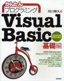 かんたんプログラミングVisual Basic 2010 基礎編[本/雑誌] (単行本?ムック) / 川口輝久/著