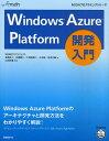 Windows Azure Platform開発入門 Windows Azure開発の基本をわかりやすく解説! (MSDNプログラミングシリーズ) (単行本・ムック) / WING..