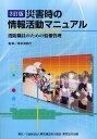 長野県 県職員に携帯用災害マニュアルを作成・配布
