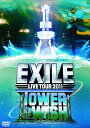 EXILE LIVE TOUR 2011 TOWER OF WISH 〜願いの塔〜 3DVD / EXILE