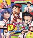 スマイレージコンサートツアー2011秋〜逆襲の超ミニスカート〜 [Blu-ray] / スマイレージ