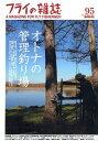 フライの雑誌 95〈季刊冬号〉 (単行本・ムック) / フライの雑誌社
