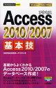 Access 2010/2007基本技 (今すぐ使えるかんたんmini) (単行本・ムック) / 技術評論社編集部/著 AYURA/著