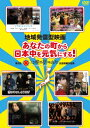 地域発信型映画〜あなたの町から日本中を元気にする!〜第3回沖縄国際映画祭出品短編作品集 / 邦画