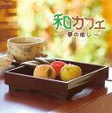 和カフェ〜箏の癒し〜 / ヒーリング