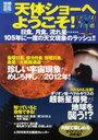 天体ショーへようこそ! 日食、月食、流れ星……105年に一度の天文現象のラッシュ!! (別冊宝島) (単行本・ムック) / 宝島社