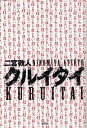 クルイタイ (単行本・ムック) / 二宮敦人/著