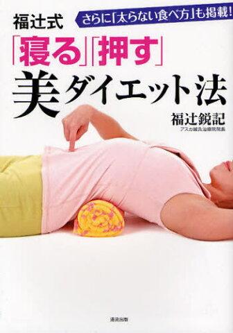 福辻式「寝る」「押す」美ダイエット法 さらに「太らない食べ方」も掲載! (単行本・ムック) / 福辻鋭記/著