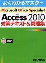 Microsoft Office Specialist Microsoft Access 2010対策テキスト&問題集 (よくわかるマスター) (単行本・ムック) / 富士通エフ・オー..