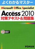 Microsoft Office Specialist Microsoft Access 2010対策テキスト&問題集 (よくわかるマスター) (単行本?ムック) / 富士通エフ?オー?エム/