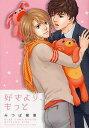 好きより、もっと (バーズコミックス ルチルコレクション) (コミックス) / みつば樹里/著