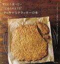 """まいにち食べたい""""ごはんのような""""クッキーとクラッカーの本 バターも生クリームも使わない、からだにやさしいお菓子レシピ (生活シリーズ)[本/雑誌] (単行本・ムック) / なかしましほ/著"""