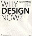 なぜデザインが必要なのか 世界を変えるイノベーションの最前線 / 原タイトル:WHY DESIGN NOW? (単行本・ムック) / エレン・ラプトン/著 カーラ・マカーティ/著 マチルダ・マケイド/著 シンシア・スミス/著 北村陽子/訳