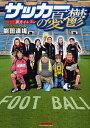 サッカーの憂鬱〜裏方イレブン〜 (マンサンコミックス) (コミックス) / 能田達規/著