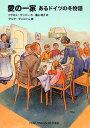 愛の一家 あるドイツの冬物語 / 原タイトル:Die Familie Pfaffling (福音館文庫) (児童書) / アグネス ザッパー 遠山明子 マルタ ヴェルシュ