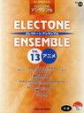 エレクトーンアンサンブル Vol.13 (STAGEA・EL ELECTONEアンサンブル 中級) (楽譜・教本) / ヤマハ音楽振興会