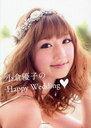 小倉優子のHappy Wedding (単行本・ムック) / 小倉優子/著