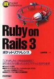 Ruby on Rails 3ポケットリファレンス (Pocket) (単行本・ムック) / 山田祥寛/著