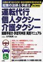 運転代行・個人タクシー・介護タクシー開業手続き・許認可申請実践マニュアル 小資本・車1台からOK!自分の技術を活かせる仕事 (起業の法律と手続き) (単行本・ムック) / 大門則亮/監修