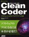 Clean Coder プロフェッショナルプログラマへの道 / 原タイトル:The Clean Coder (単行本・ムック) / RobertC.Martin/著 角征典/訳