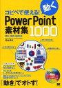 コピペで使える!動くPowerPoint素材集1000 (単行本・ムック) / 河合浩之/著