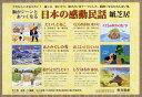 胸がジーンとあつくなる日本の感動民話紙芝居 6巻セット (単行本・ムック) / 教育画劇
