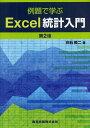 例題で学ぶExcel統計入門 (単行本・ムック) / 白石修二/著