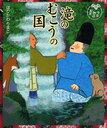 滝のむこうの国 (今昔物語絵本) (児童書) / ほりかわりまこ/作