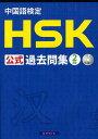 中国語検定HSK公式過去問集2級 (単行本・ムック) / 国家漢弁孔子学院総部/問題文・音声