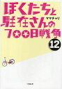 ぼくたちと駐在さんの700日戦争 12 (小学館文庫) (文庫) / ママチャリ/著