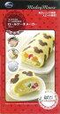 【送料無料選択可!】ミッキー / ロールケーキメーカー RROL1 / 食