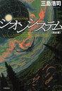 シオンシステム (ハヤカワ文庫 JA 1057) (文庫) / 三島浩司/著